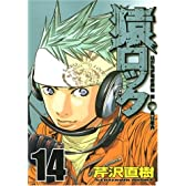 猿ロック(14) (ヤンマガKCスペシャル)