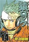 猿ロック 第14巻