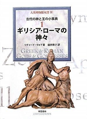 ギリシア・ローマの神々―古代の神と王の小事典〈1〉 (大英博物館双書)の詳細を見る