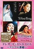 テレサ・テン DVD-BOX アジアの歌姫[DVD]