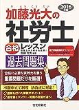 加藤光大の社労士合格レッスン過去問題集〈2016年版〉