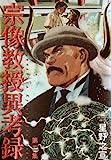 宗像教授異考録(2) (ビッグコミックススペシャル)