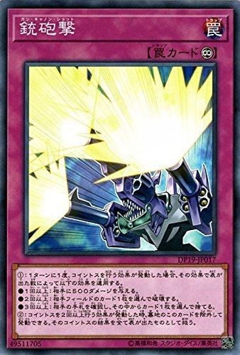 銃砲撃 ノーマル 遊戯王 レジェンドデュエリスト編2 dp19-jp017