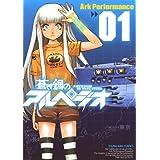 蒼き鋼のアルペジオ(1) (ヤングキングコミックス)