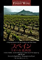 FINE WINEシリーズ スペイン リオハ&北西部
