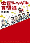 中国トツゲキ見聞録 (1) (ウィングス・コミックス・デラックス)