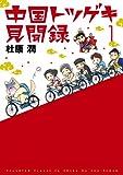 中国トツゲキ見聞録 / 杜康 潤 のシリーズ情報を見る