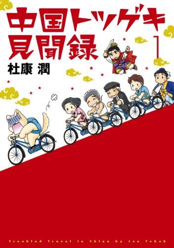 中国トツゲキ見聞録 (1) (ウィングス・コミックス・デラックス)の詳細を見る