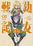 幼女戦記食堂 (2) (角川コミックス・エース)