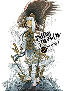 [カトウコトノ]の将国のアルタイル(20) (シリウスコミックス)
