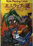 エニウェアの嵐—メックウォリアーRPGリプレイ集〈2〉 (富士見文庫—富士見ドラゴンブック)