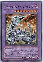 遊戯王/Vジャンプ/VJMP-JP025 キメラテック・フォートレス・ドラゴン【ウルトラレア】