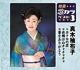 特選・歌カラベスト3 真木柚布子