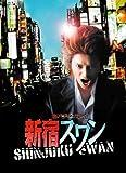 新宿スワン 歌舞伎町スカウトサバイバル[DVD]