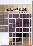 中国陶瓷を中心とした釉調合の基礎講座 画像