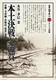 本土決戦と滋賀: 空襲・予科練・比叡山「桜花」基地 (別冊淡海文庫)
