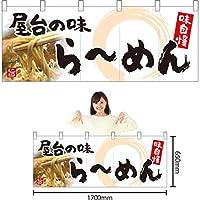 のれん 屋台の味 らーめん(白) NR-40 (受注生産)