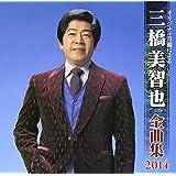 三橋美智也 全曲集 2014