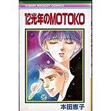 12光年のMOTOKO / 本田 恵子 のシリーズ情報を見る