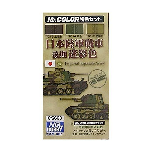 GSIクレオス Mr.カラー 特色 CS663 日本陸軍戦車後期迷彩色カラー