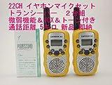 22CH 微弱出力機能 & VOX & トーン付き トランシーバー 耳掛け式マイク付き 2台組 黄色セット 平行輸入品