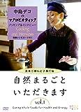 『中島デコのマクロビオティック クッキング&インタビュー 自然まるごといただきます VOL.1』〜子育てと玄米ごはん編〜[JVDA-0001][DVD]