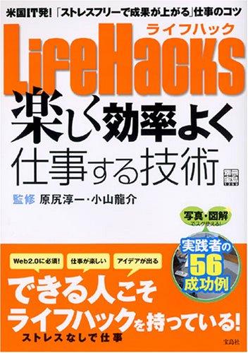 LifeHacks 楽しく効率よく仕事する技術 (別冊宝島)の詳細を見る