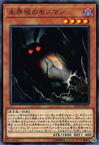 遊戯王 EP19-JP027 未界域のモスマン (日本語版 ノーマル) EXTRA PACK 2019