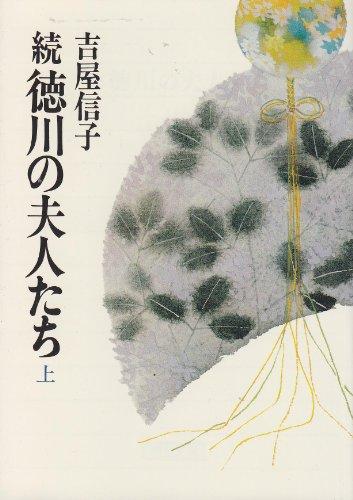 続 徳川の夫人たち 上 朝日文庫 よ 11-11の詳細を見る