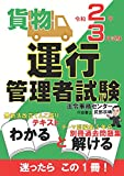 運行管理者試験【貨物】テキスト・過去問題集 令和2年3月試験版 (合格できるヒントがココにある!)