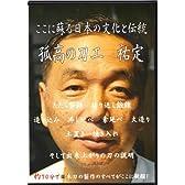砂鉄から日本刀が出来るまで ここに蘇る日本の文化と伝統 孤高の刀工 祐定 [DVD]