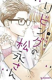 リビングの松永さん(7) (デザートコミックス)