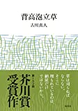 【第162回 芥川賞受賞作】背高泡立草