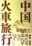 中国火車旅行
