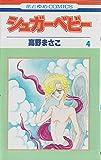 シュガーベビー 4 (花とゆめコミックス)