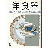 洋食器―世界の名窯から選りすぐった洋食器2068点 (FPブックス)