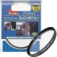 Kenko レンズフィルター ブラックミスト No.1 62mm ソフト描写用 716281