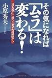 その気になれば「ムラ」は変わる!―「自主減反」に揺れた東和町の経験から