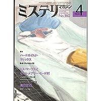 ミステリマガジン 1986年 4月号 [特集]幻想クライム ヴォートラン他
