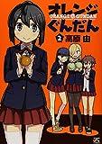 コミックス / 高原 由 のシリーズ情報を見る