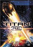 タイタンA.E. (特別編) [DVD]