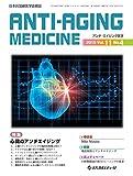 アンチ・エイジング医学 2015年8月号(Vol.11 No.4) [雑誌]