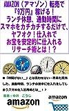 AMAZON(アマゾン)転売で『9万円』稼げる!ランチ休憩、通勤時間にスマホをカチカチするだけで、ヤフオク!仕入れでお宝を安定的に仕入れるリサーチ術とは!?