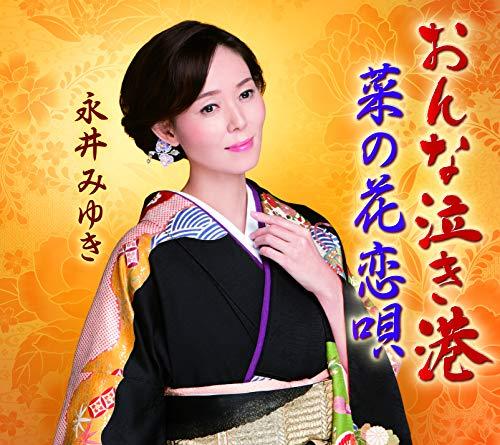 おんな泣き港/菜の花恋唄