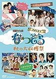 連続テレビ小説 なつぞら スピンオフ 秋の大収穫祭 [DVD] 画像
