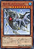 遊戯王 DBMF-JP031 氷の王 ニードヘッグ (日本語版 ノーマル) デッキビルドパック ミスティック・ファイターズ