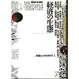 情報とシステム〈PART1〉経済の生態 (BOOKS IN‐FORM)