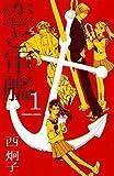 ★【100%ポイント還元】【Kindle本】恋と軍艦 1~2 (なかよしコミックス)が特価!