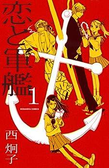 [西炯子]の恋と軍艦(1) (なかよしコミックス)