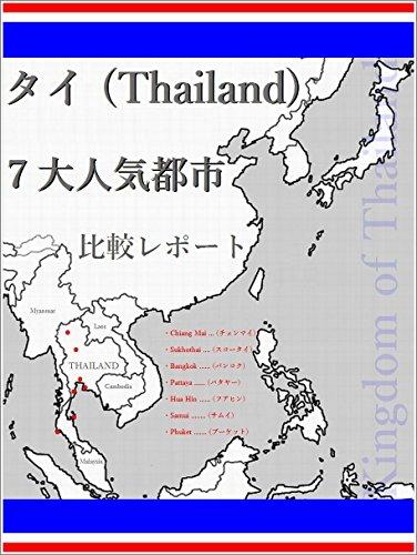 『 タイ 7大人気都市/島 (バンコク,サムイ,プーケット等) 比較レポート 2015-2016 』- 寺院遺跡観光からビーチリゾート、ロングステイまで -